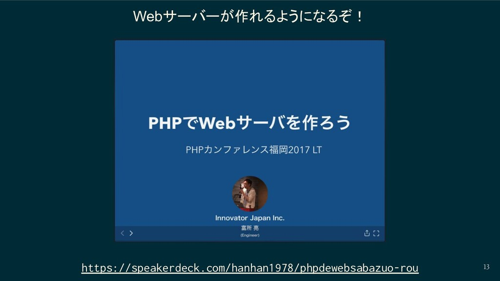 13 Webサーバーが作れるようになるぞ! https://speakerdeck.com/h...