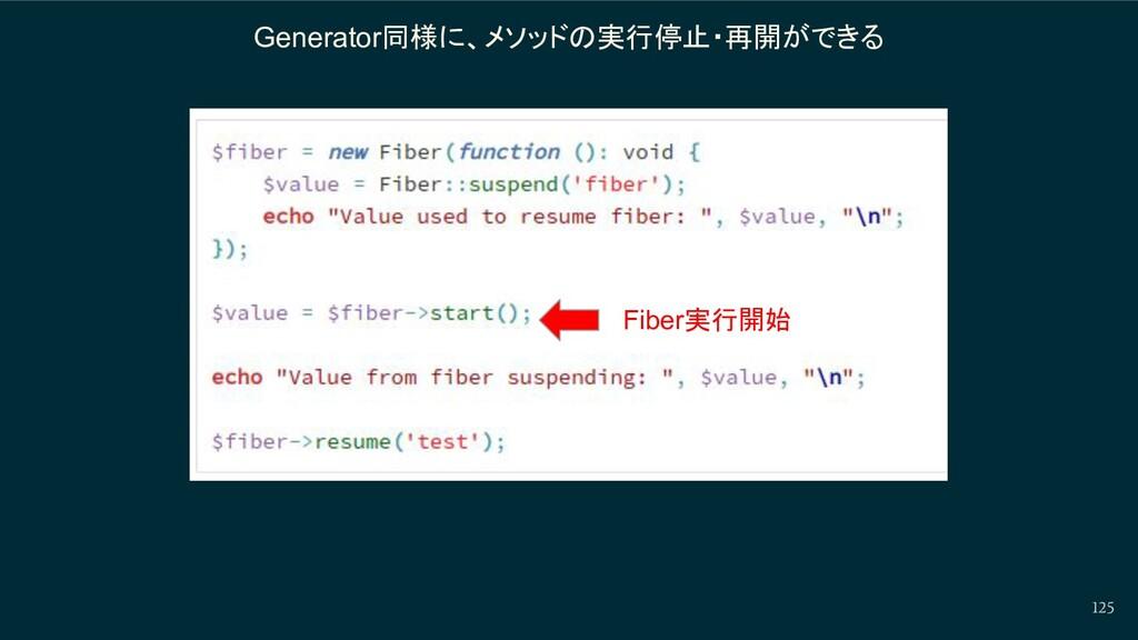 125 Generator同様に、メソッドの実行停止・再開ができる Fiber実行開始