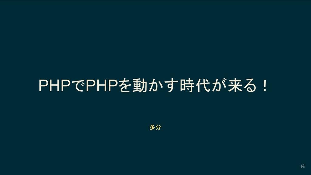 PHPでPHPを動かす時代が来る! 14 多分