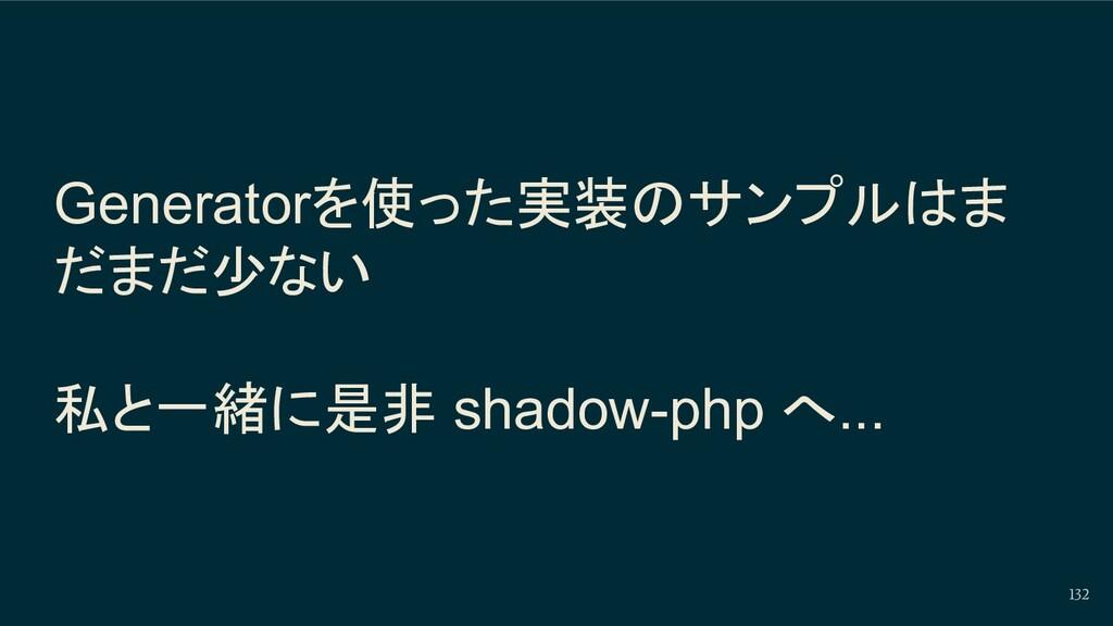 Generatorを使った実装のサンプルはま だまだ少ない 私と一緒に是非 shadow-ph...