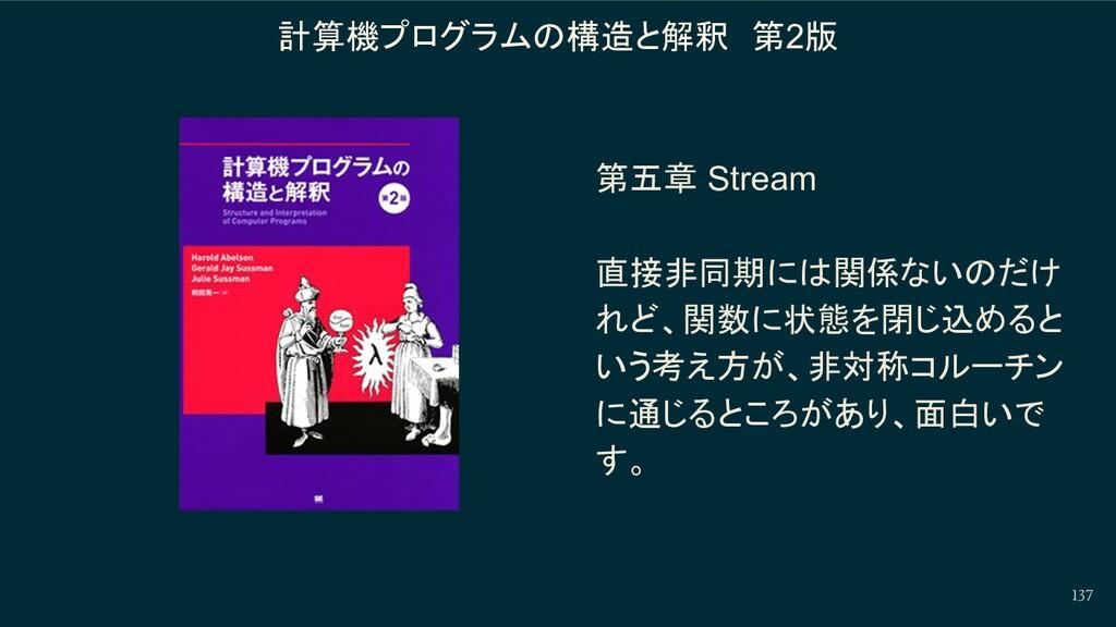 137 計算機プログラムの構造と解釈 第2版 第五章 Stream 直接非同期には関係ないのだ...