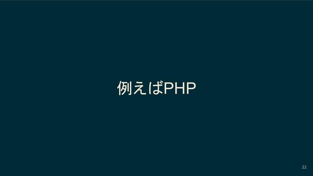 22 例えばPHP