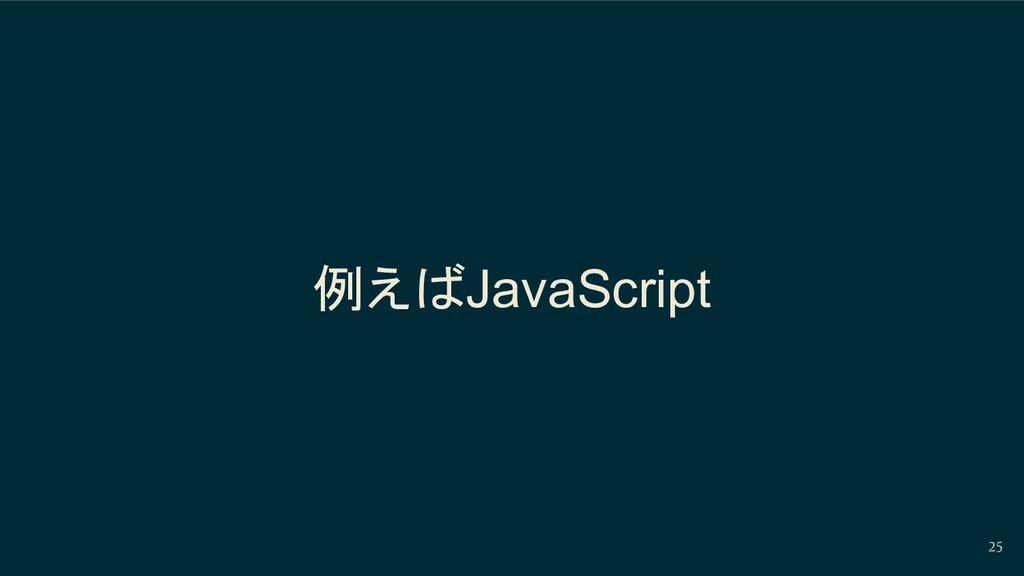 25 例えばJavaScript