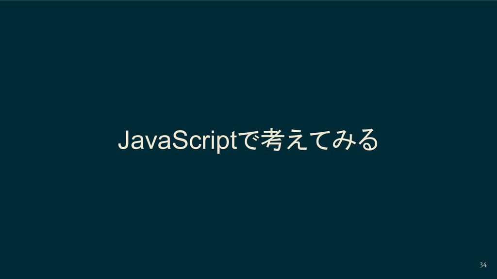 34 JavaScriptで考えてみる