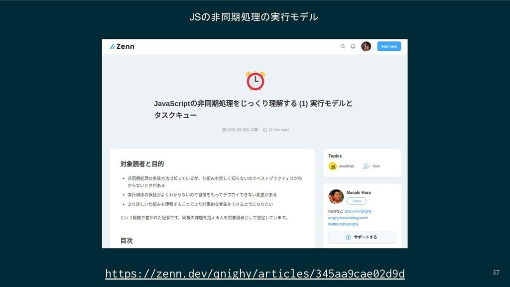 JSの非同期処理の実行モデル 37 https://zenn.dev/qnighy/artic...