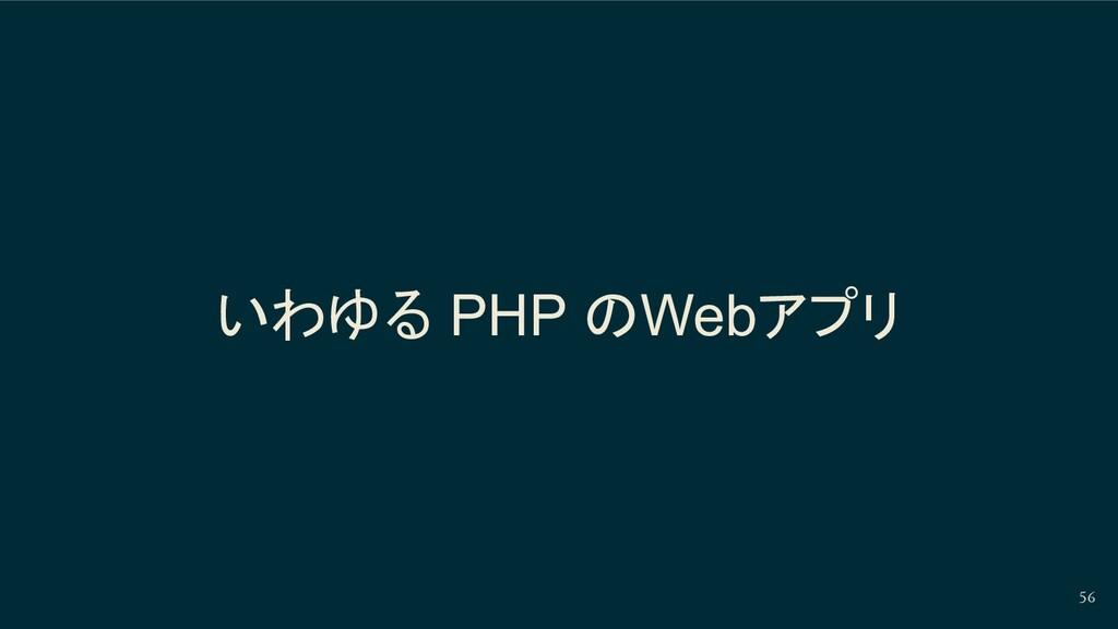 56 いわゆる PHP のWebアプリ