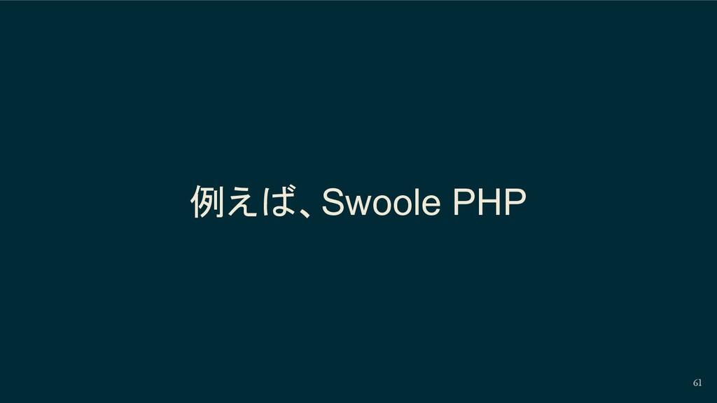 61 例えば、Swoole PHP