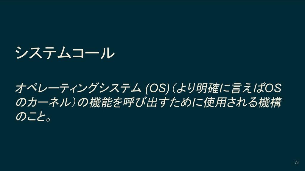 73 システムコール オペレーティングシステム (OS)(より明確に言えばOS のカーネル)の...
