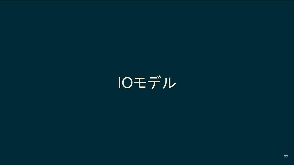 77 IOモデル