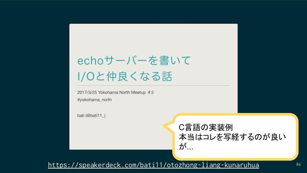 86 https://speakerdeck.com/bati11/otozhong-lian...