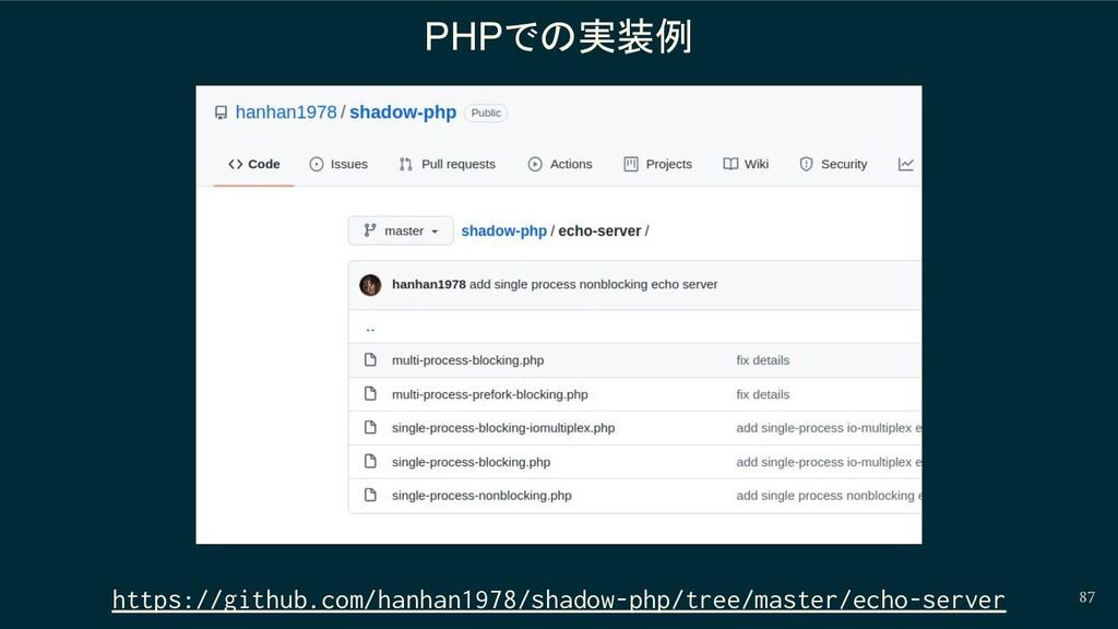 PHPでの実装例 87 https://github.com/hanhan1978/shado...