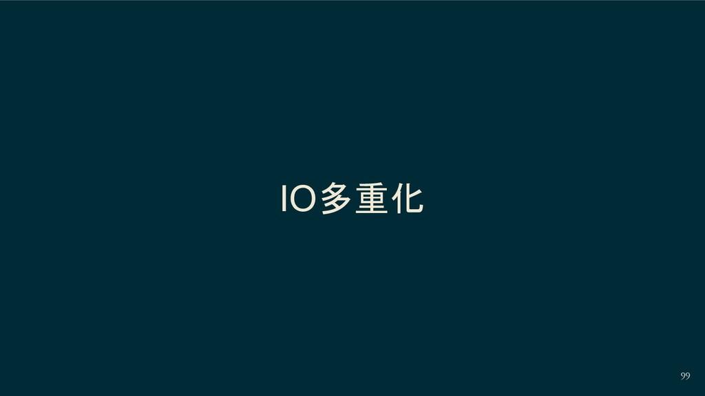 99 IO多重化