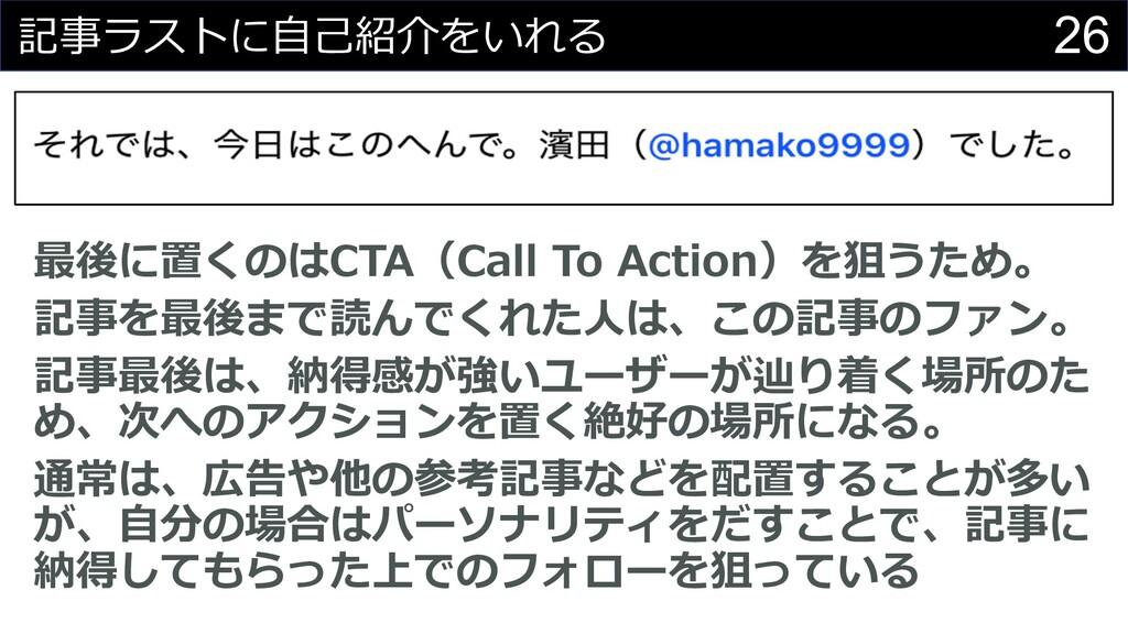 26 記事ラストに⾃⼰紹介をいれる 最後に置くのはCTA(Call To Action)を狙う...