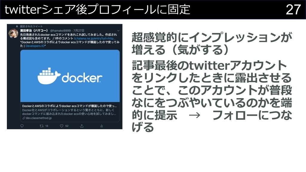 27 twitterシェア後プロフィールに固定 超感覚的にインプレッションが 増える(気がする...