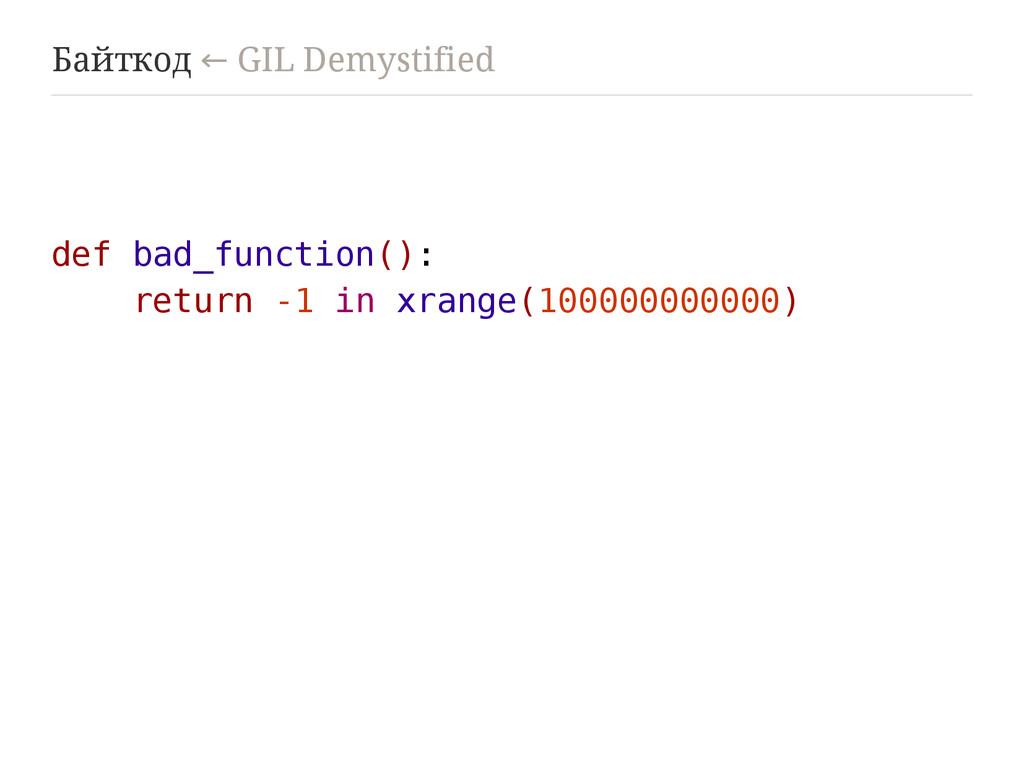 Байткод GIL Demystified ← def bad_function(): r...