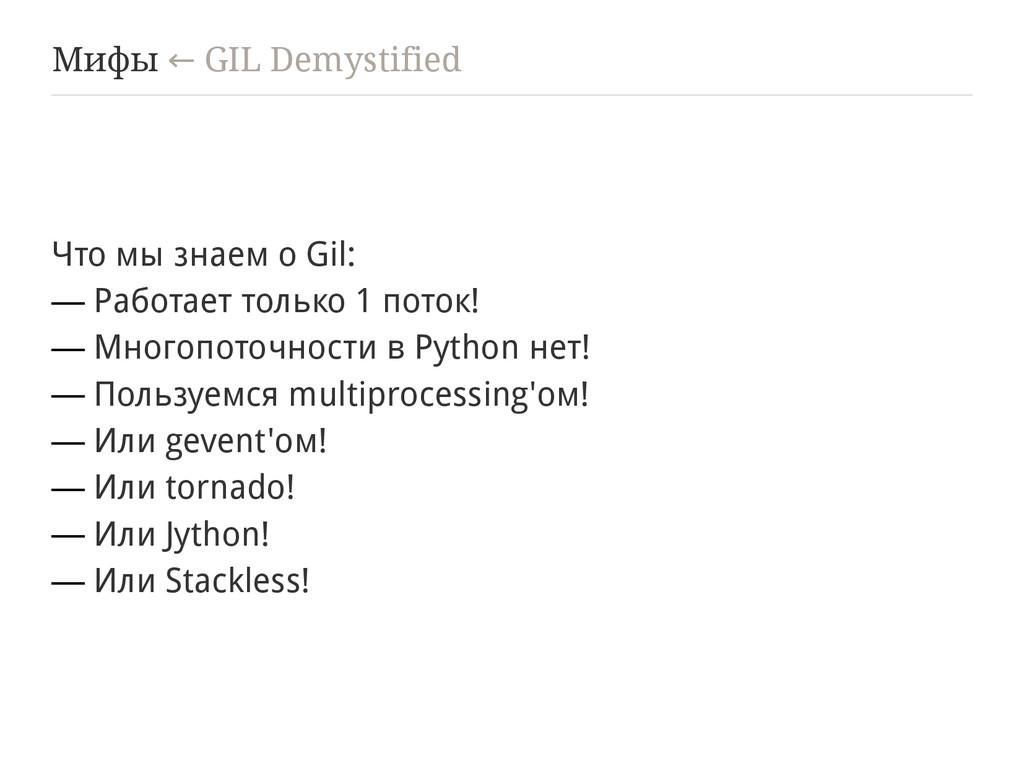 Мифы GIL Demystified ← Что мы знаем о Gil: ― Ра...