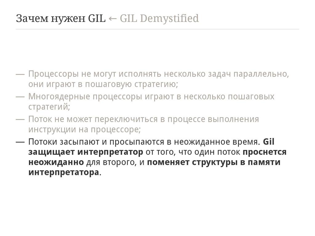 Зачем нужен GIL GIL Demystified ← ― Процессоры ...