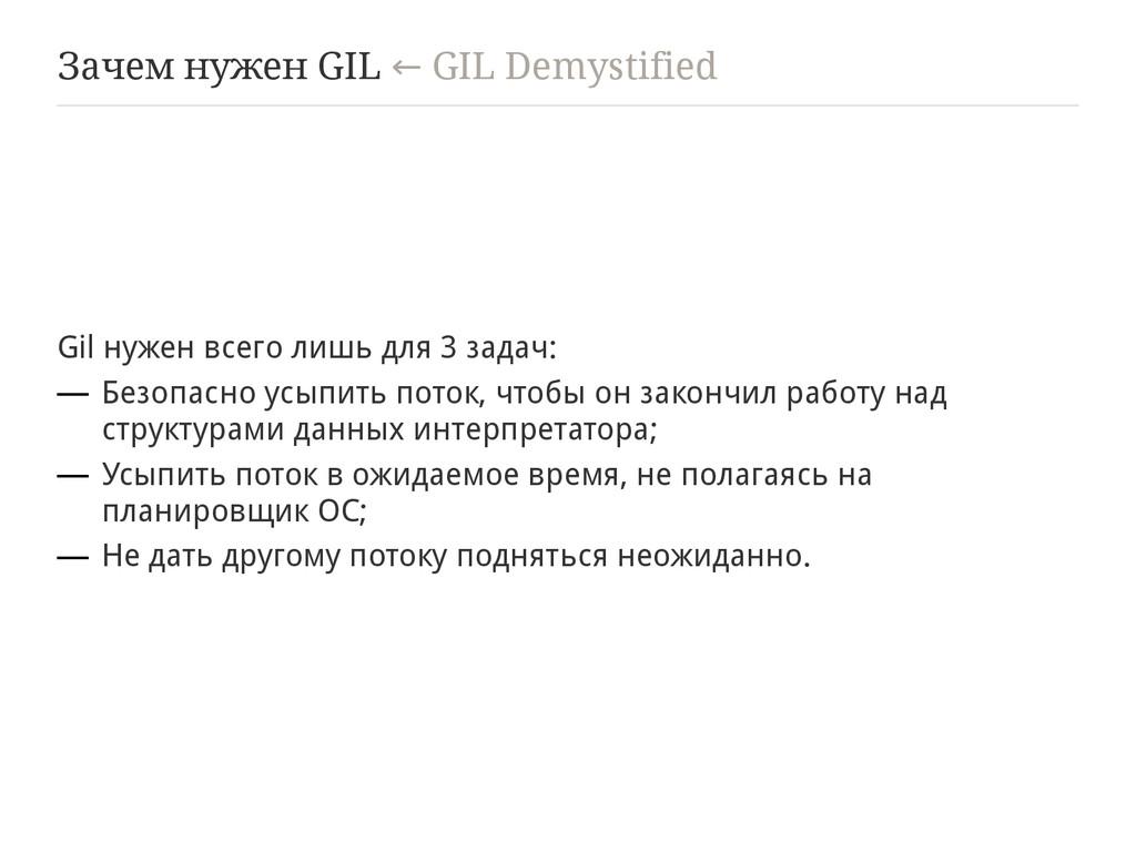Зачем нужен GIL GIL Demystified ← Gil нужен все...