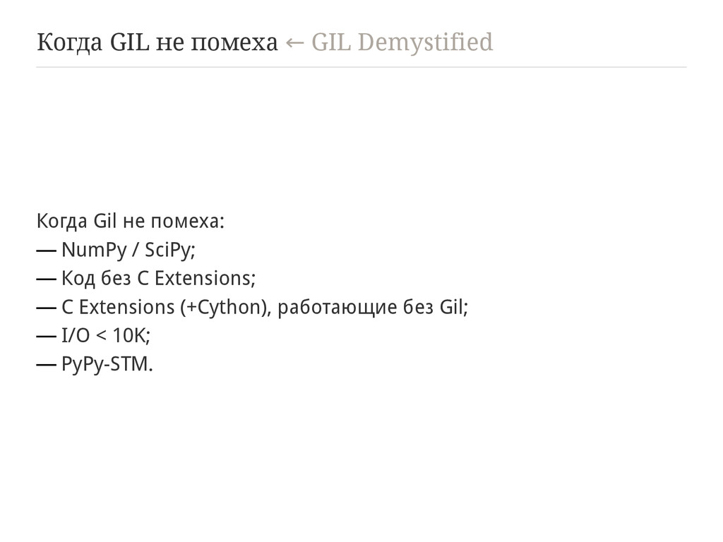 Когда GIL не помеха GIL Demystified ← Когда Gil...