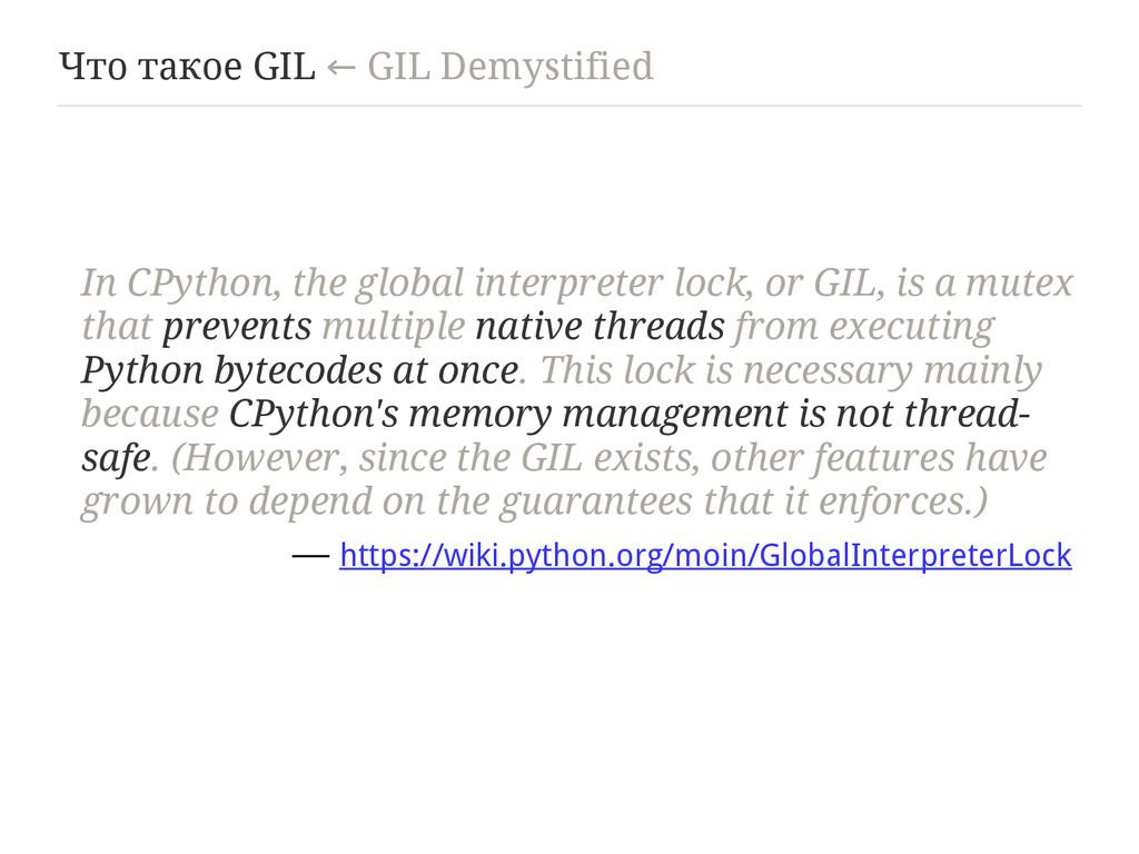 Что такое GIL GIL Demystified ← In CPython, the...