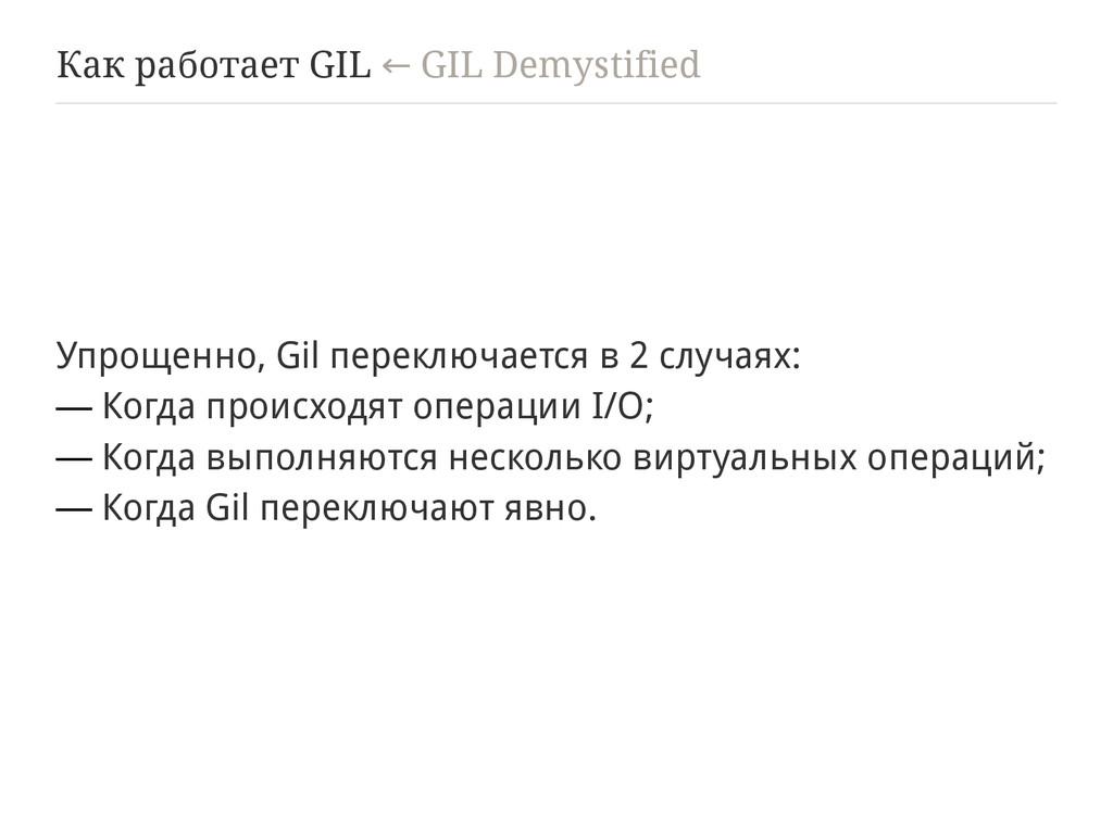 Как работает GIL GIL Demystified ← Упрощенно, G...