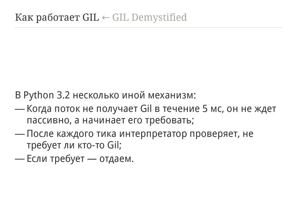 Как работает GIL GIL Demystified ← В Python 3.2...