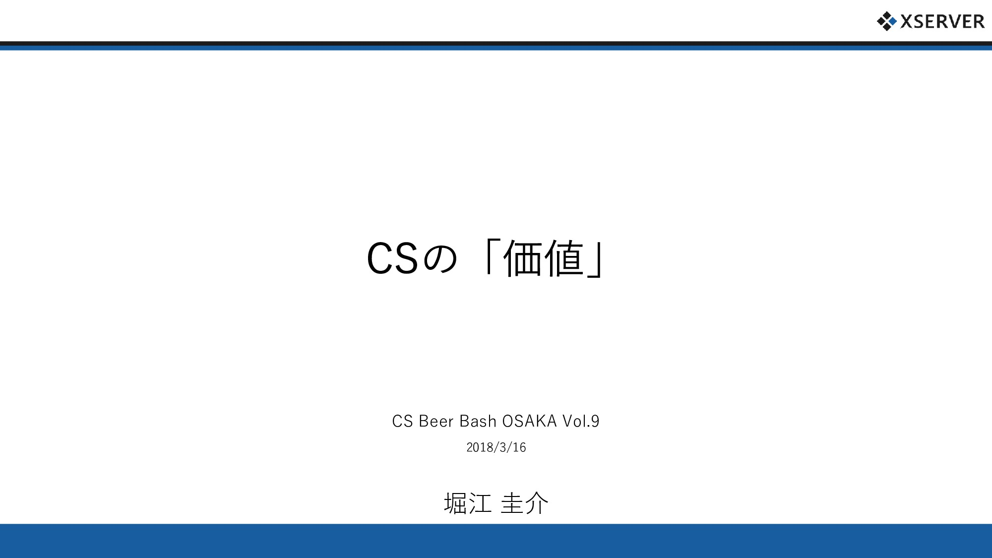 CSの「価値」 CS Beer Bash OSAKA Vol.9 2018/3/16 堀江 圭介