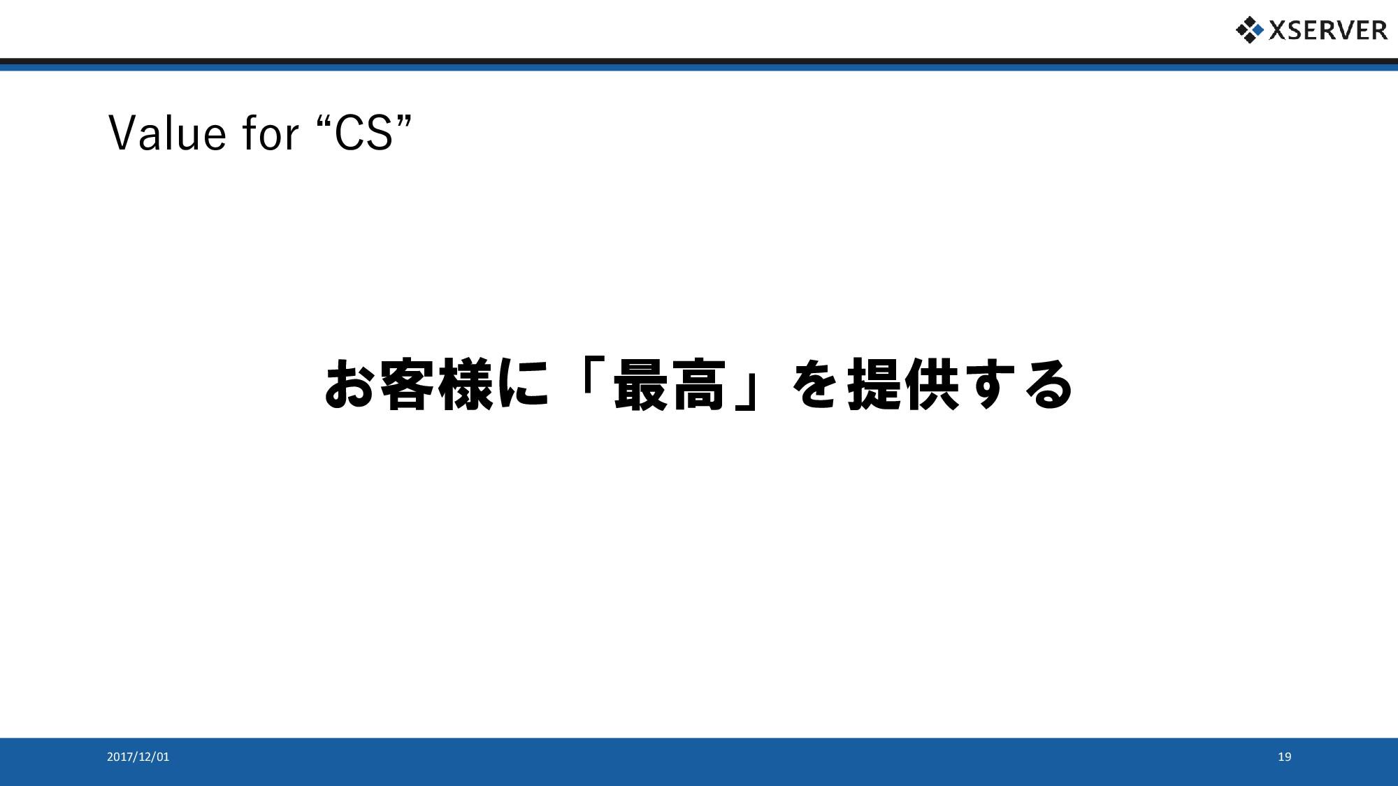 """Value for """"CS"""" 2017/12/01 19 お客様に「最高」を提供する"""