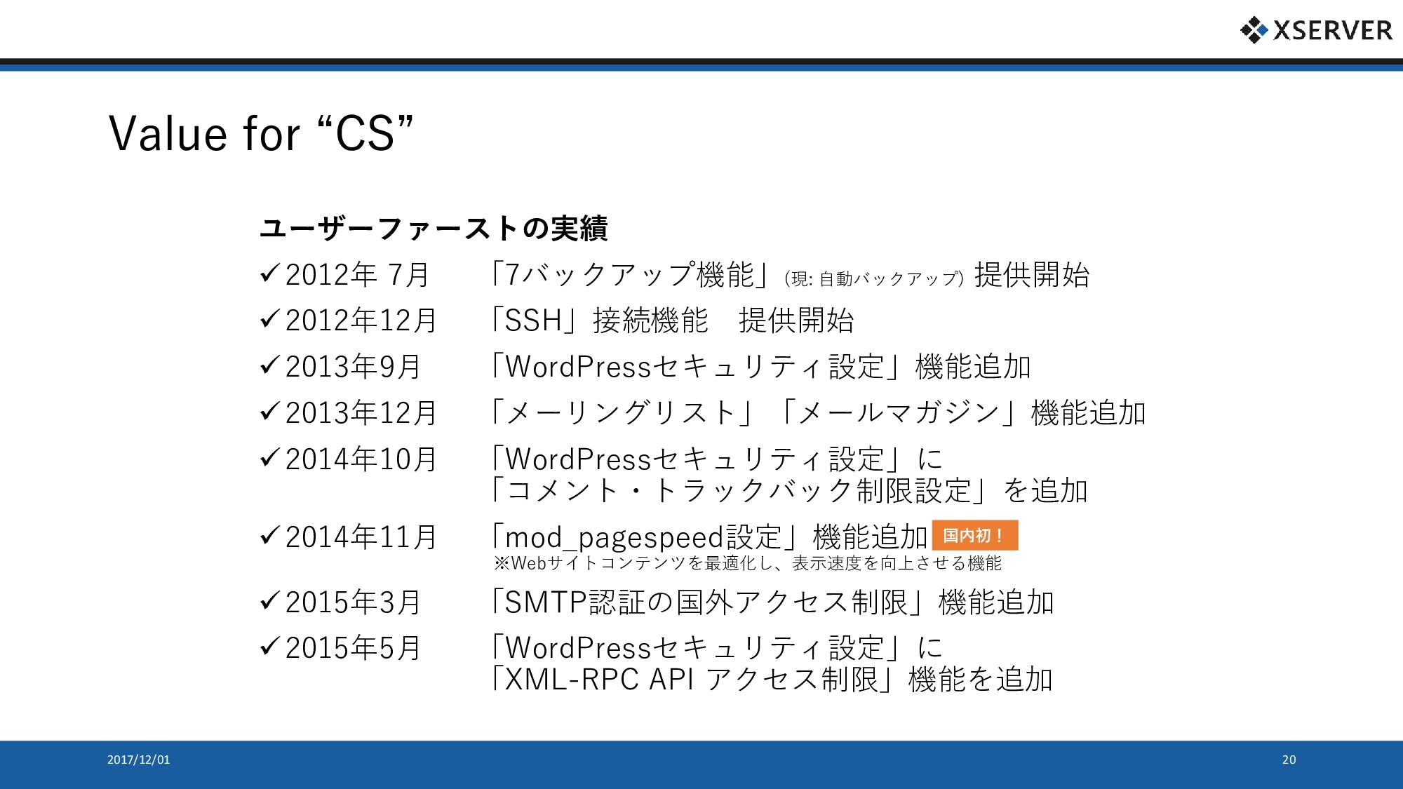"""Value for """"CS"""" ユーザーファーストの実績 2012年 7月 「7バックアップ機..."""