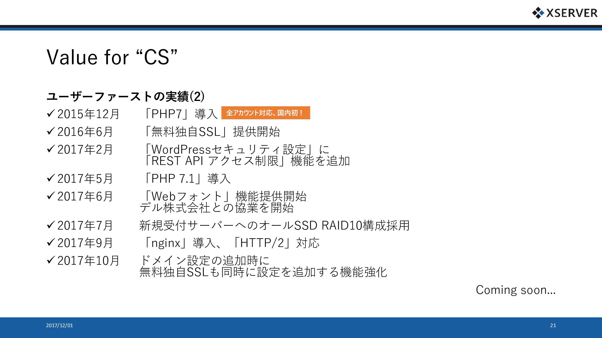 "Value for ""CS"" ユーザーファーストの実績(2)  2015年12月 「PHP7..."