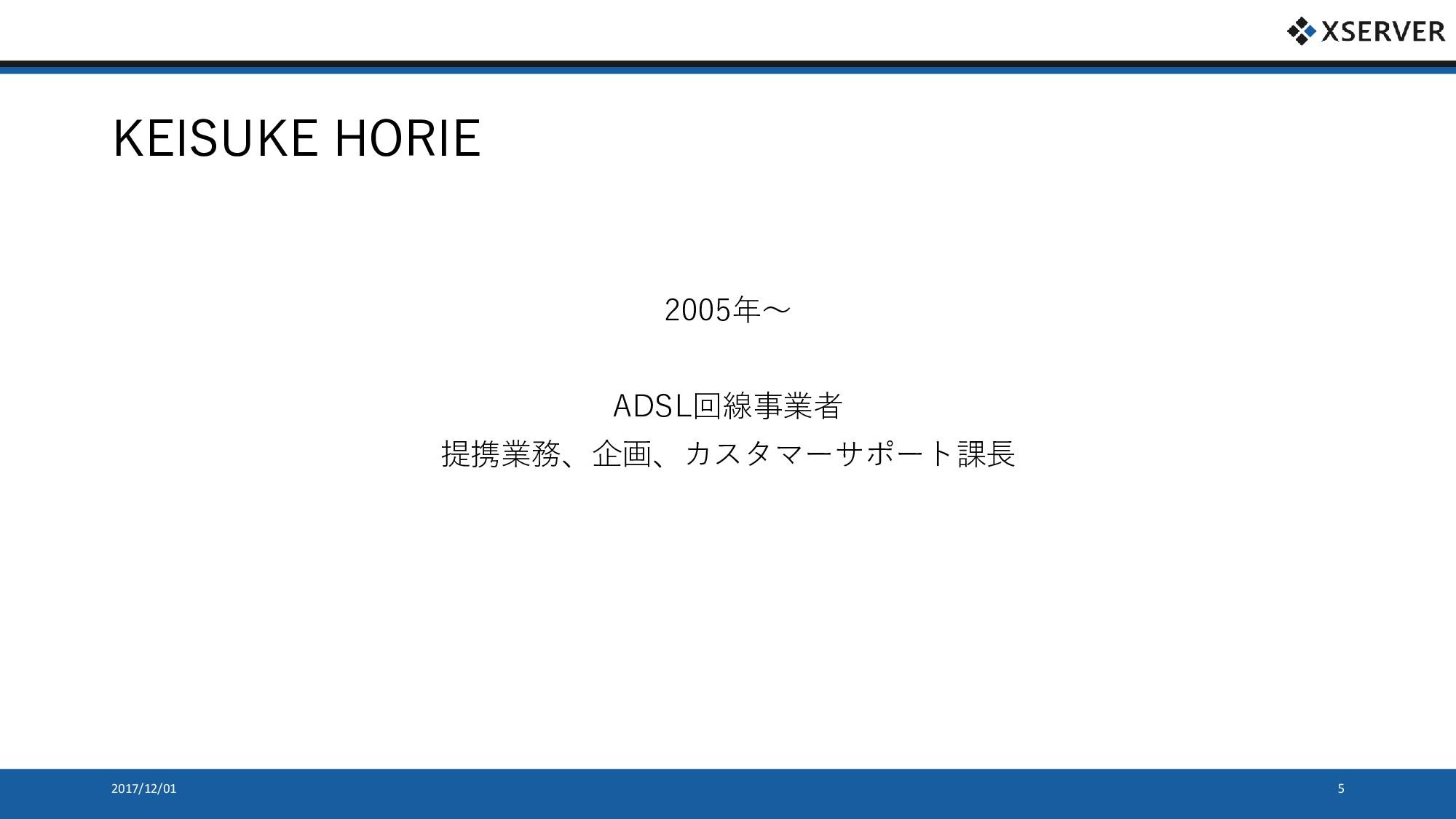 KEISUKE HORIE 2005年~ ADSL回線事業者 提携業務、企画、カスタマーサポー...