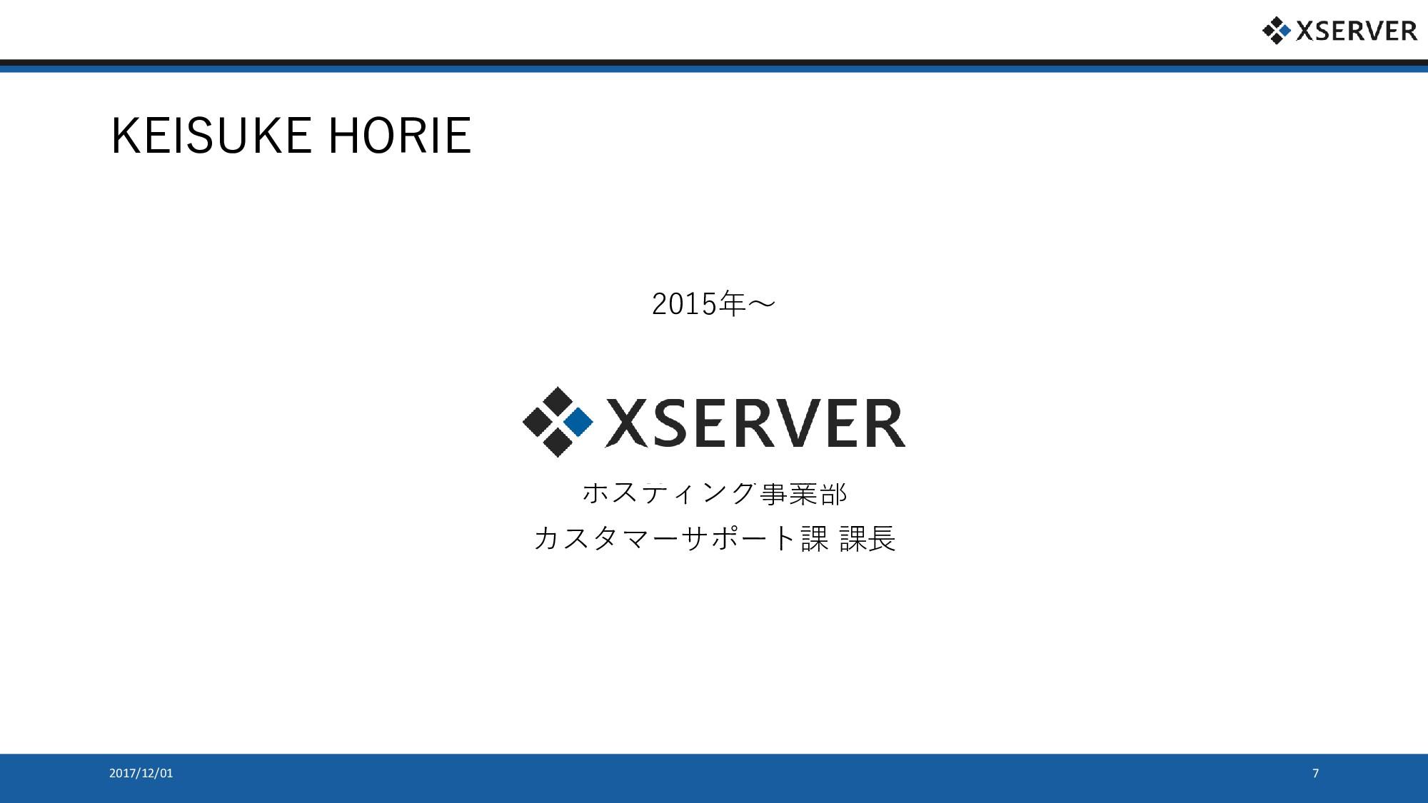 KEISUKE HORIE 2015年~ ホスティング事業部 カスタマーサポート課 課長 20...