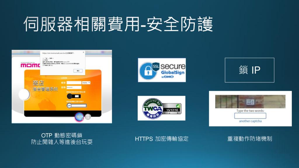 OTP 動態密碼鎖 防止閒雜人等進後台玩耍 HTTPS 加密傳輸協定 重複動作防堵機制 鎖 IP