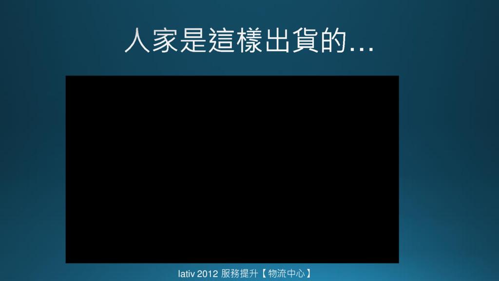 lativ 2012 服務提升【物流中心】