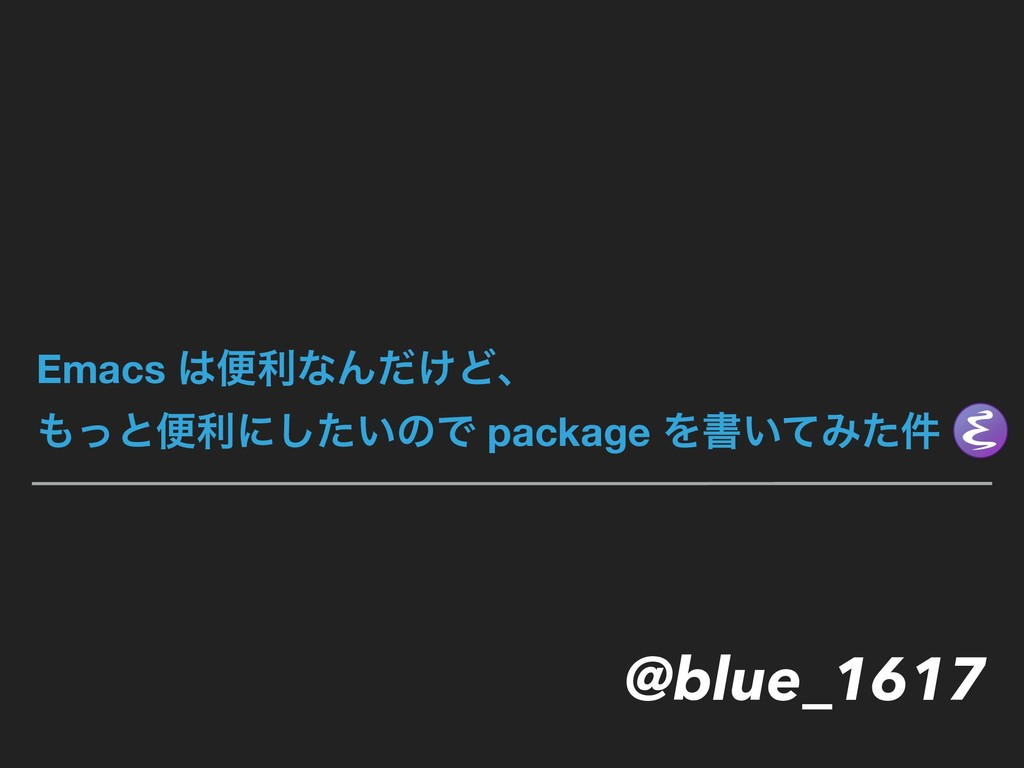 Emacs ศརͳΜ͚ͩͲɺ ͬͱศརʹ͍ͨ͠ͷͰ package Λॻ͍ͯΈͨ݅ @bl...