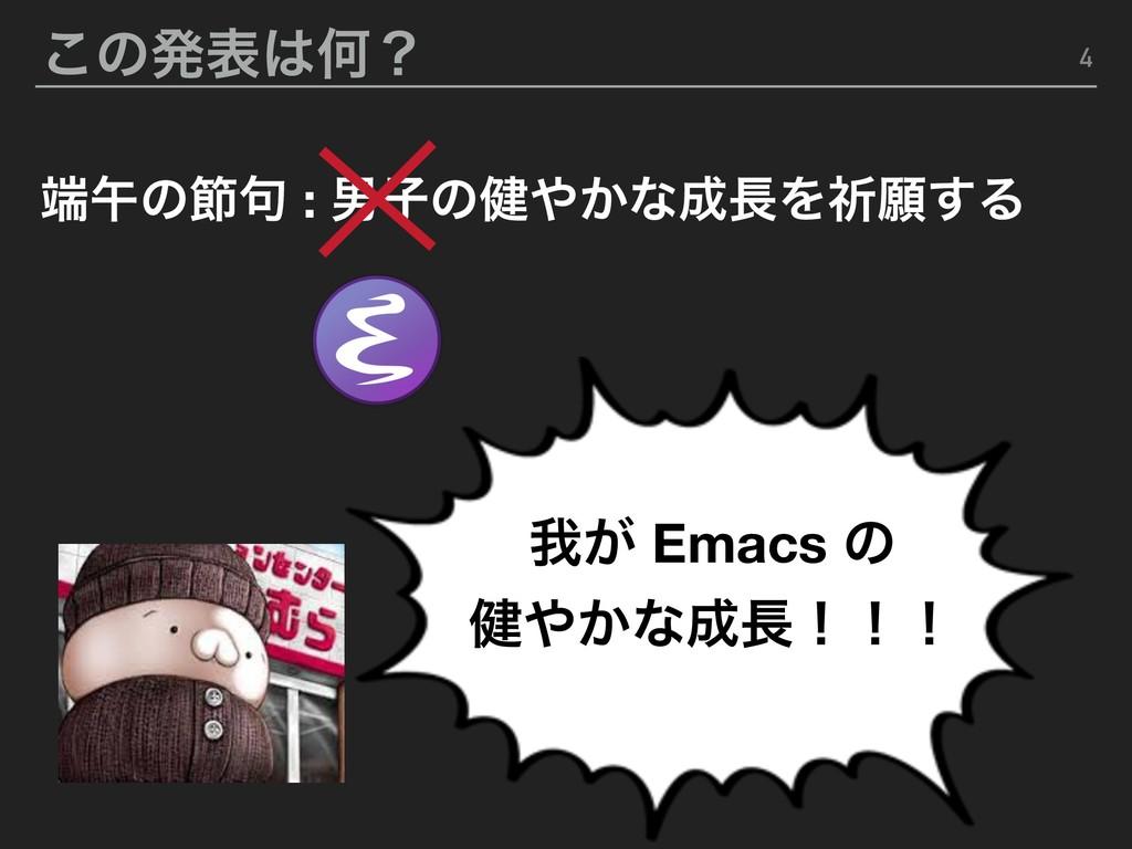 ͜ͷൃදԿʁ 4 ޕͷઅ۟ : உࢠͷ݈͔ͳΛفئ͢Δ զ͕ Emacs ͷ ݈͔...