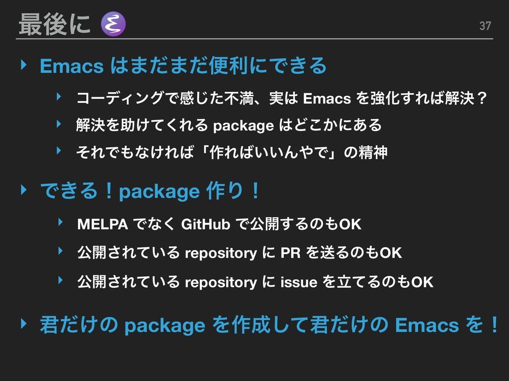 ࠷ޙʹ ‣ Emacs ·ͩ·ͩศརʹͰ͖Δ ‣ ίʔσΟϯάͰײͨ͡ෆຬɺ࣮ Emacs...
