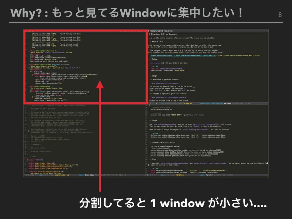 Why? : ͬͱݟͯΔWindowʹूத͍ͨ͠ʂ 8 ׂͯ͠Δͱ 1 window ͕খ...