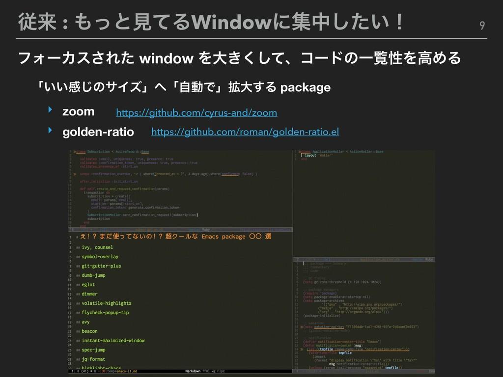 ैདྷ : ͬͱݟͯΔWindowʹूத͍ͨ͠ʂ 9 ϑΥʔΧε͞Εͨ window Λେ͖͘...