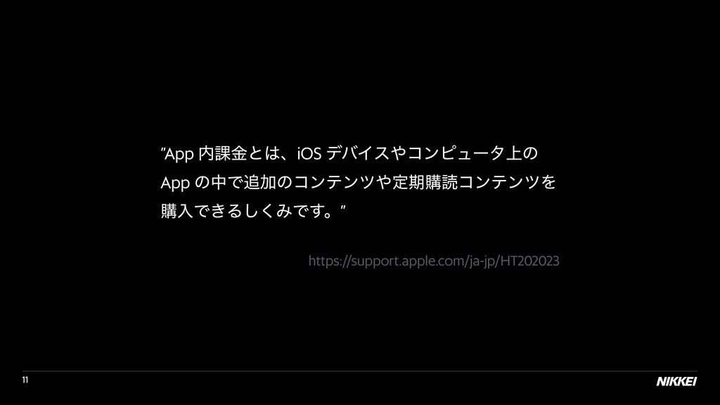 "!11 ""App ՝ۚͱɺiOS σόΠείϯϐϡʔλ্ͷ App ͷதͰՃͷίϯςϯ..."