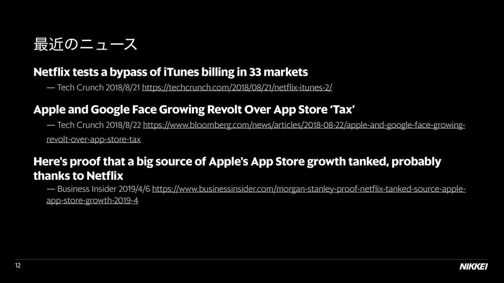 !12 ࠷ۙͷχϡʔε Netflix tests a bypass of iTunes bil...