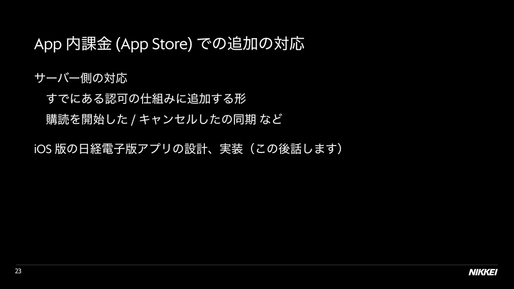 !23 App ՝ۚ (App Store) ͰͷՃͷରԠ αʔόʔଆͷରԠ ɹ͢Ͱʹ͋...