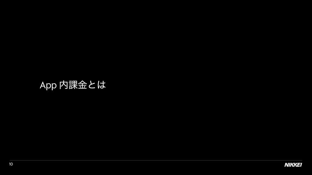 App ՝ۚͱ !10