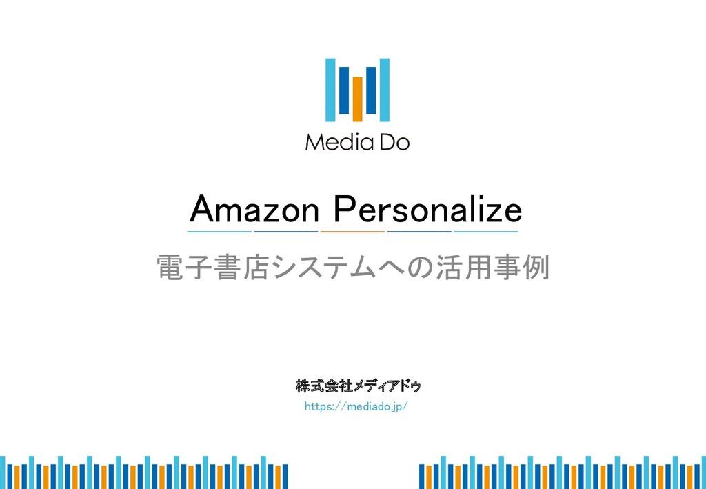 株式会社メディアドゥ https://mediado.jp/  電子書店システムへの活用事...