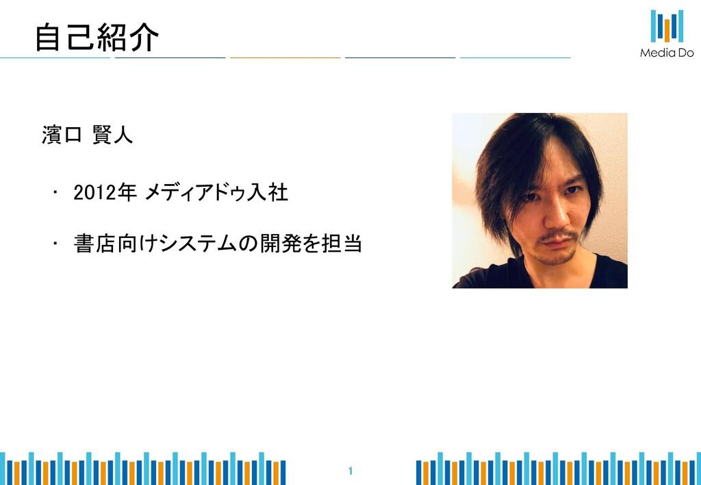 自己紹介 濱口 賢人 • 2012年 メディアドゥ入社 • 書店向けシステムの開発を担当...
