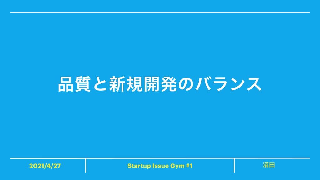 Startup Issue Gym #1 ࣭ͱ৽ن։ൃͷόϥϯε 2021/4/27 পా