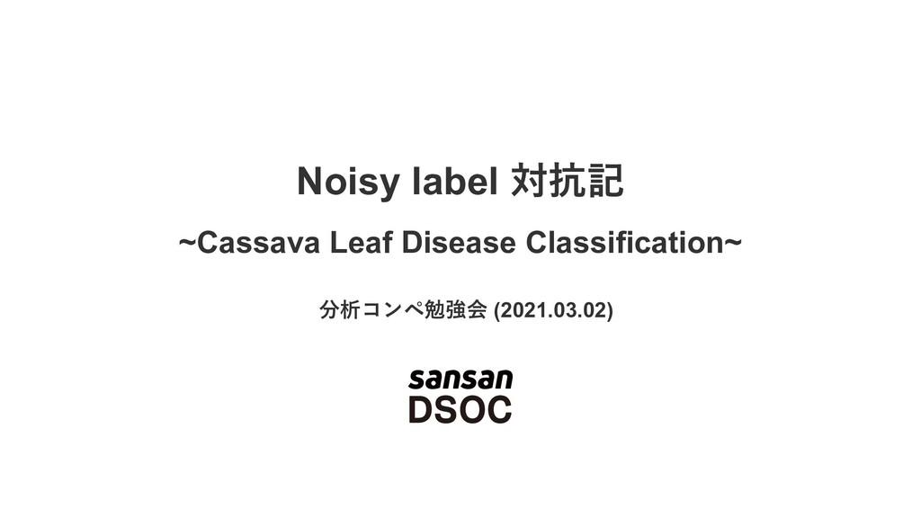 Noisy label 対抗記 ~Cassava Leaf Disease Classific...