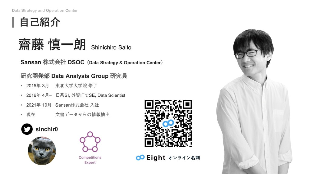 Data Strategy and Operation Center ⾃⼰紹介 • 2015年...