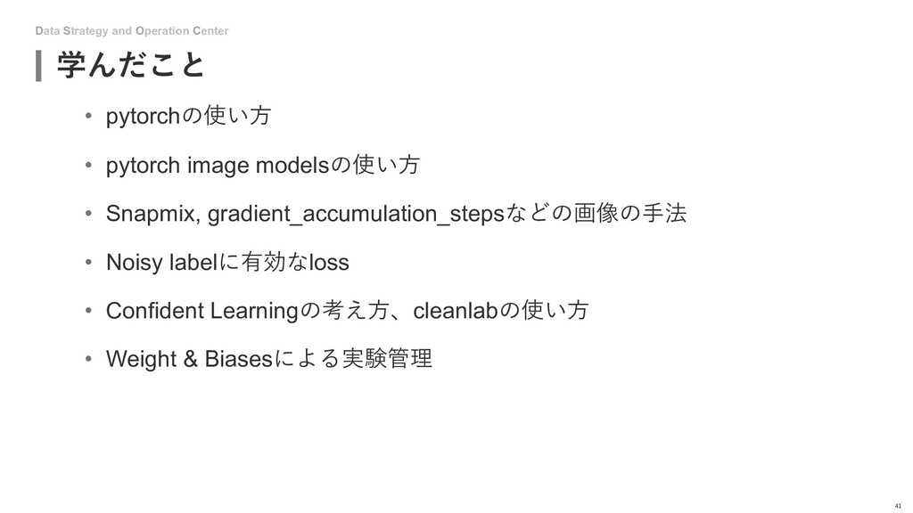 Data Strategy and Operation Center 学んだこと 41 • p...