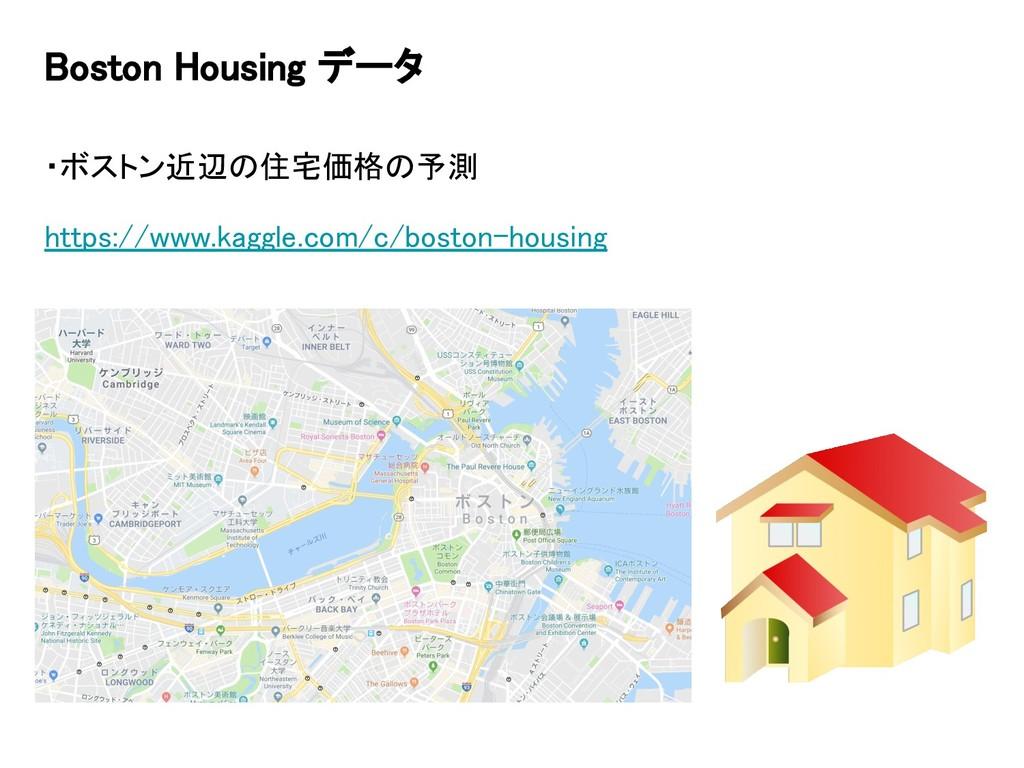 Boston Housing データ ・ボストン近辺の住宅価格の予測 https://www....